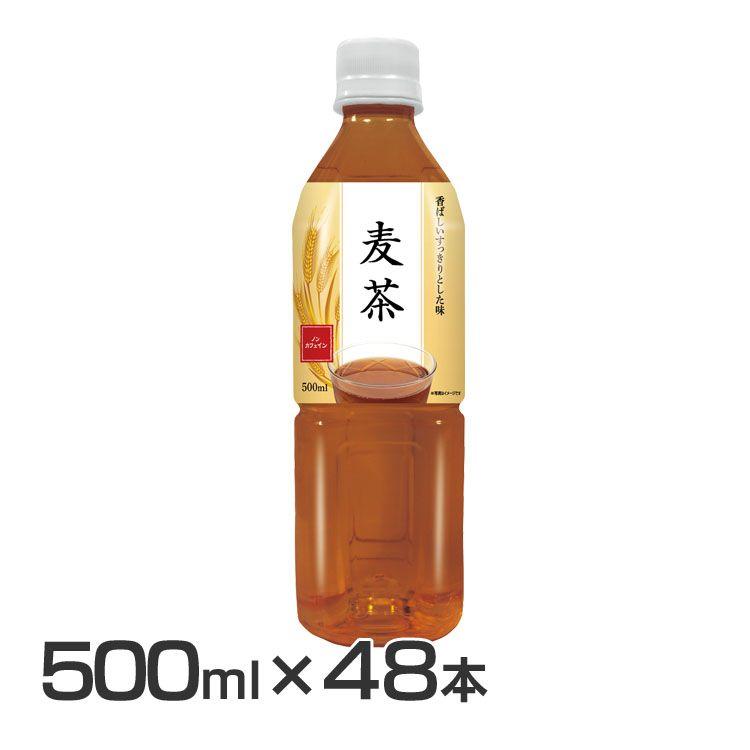 国内製造 安価 麦茶 信憑 麦 お茶 ペットボトル 48本 500ml 代引不可 LDC 年中無休 D 健康