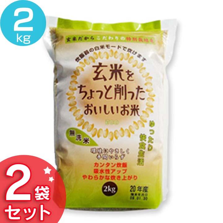 往復送料無料 米 無洗米 4kg 玄米をと削ったおいしいお米 限定特価 4キロ 2kg×2袋 コメ ヘルシー ごはん ライス 代引不可 TD ご飯 オクモト 特別栽培米