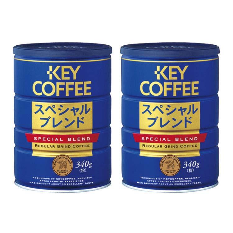 コーヒー 珈琲 コーヒー豆 スペシャルブレンド 35%OFF 缶 セット KEY 超激得SALE 2個セット KEYCOFFEE キーコーヒー 340g D COFFEE 缶スペシャルブレンド