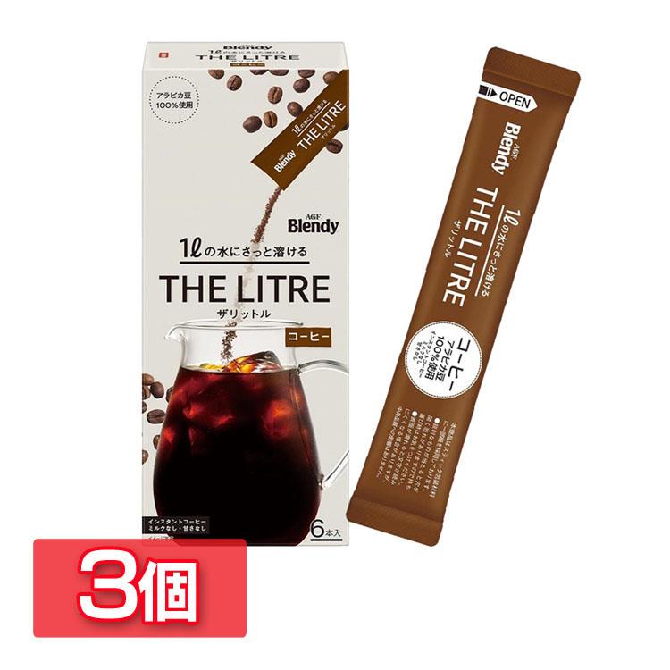 コーヒー エコ ブレンディ ピッチャー 水 アイスコーヒー ストック リットル 3個セット \最安値に挑戦 AGF 粉末 ザリットル D ブレンディR お買得 安値
