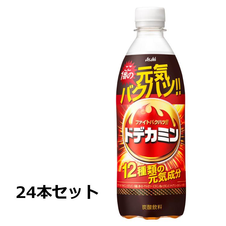 ドデカミン 栄養ドリンク エナジードリンク タイムセール 500ml 24本 アサヒ D ペットボトル アサヒ飲料 asahi SALENEW大人気