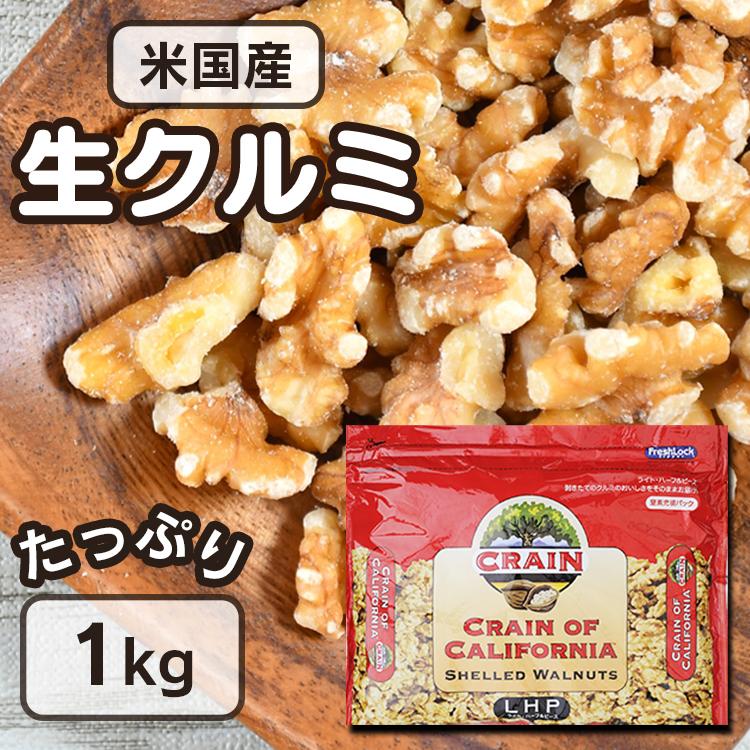 お金を節約 ナッツ くるみ 料理 最安値 1kg D トッピング 米国産生クルミLHP