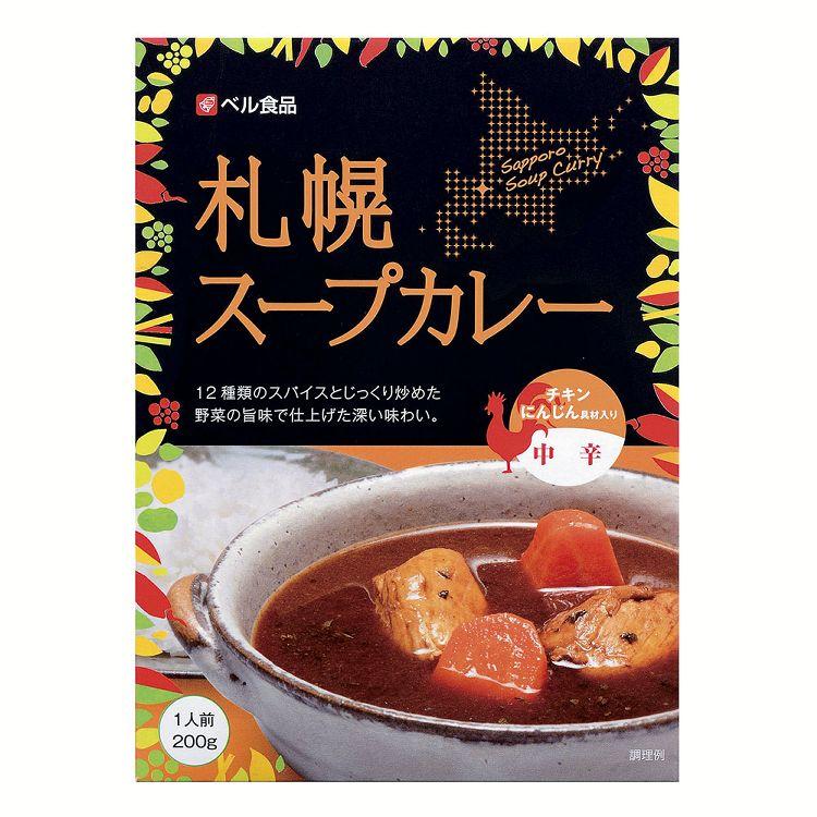 北海道産ほたて使用 この具材の大きさが北海道スタイル 通販 帆立と野菜の旨みが溶け出したコクのあるスープ スープカレー お中元 ホタテ カレー 札幌スープカレー中辛 D 200g