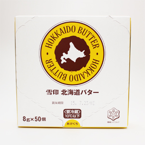 至高 《冷蔵》 1着でも送料無料 雪印北海道バター 8g×50個