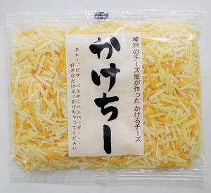 神戸のチーズ屋が作ったちーず 《冷蔵》 トラスト かけるチーズ 200g 新品 送料無料 かけちー