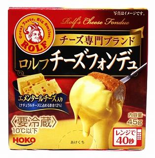 レンジで40秒 《冷蔵》 ロルフ 45g お気に入り チーズフォンデュ 開店祝い