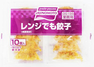 業務用冷凍食品 冷凍 味の素 150g 定番 レンジでも餃子 2020 15g×10個