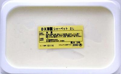 [冷凍] めいらく 業務用 DX洋梨シャーベット 2L×6個(1ケース) 洋なし ラフランス