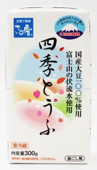 あけたときが 驚きの値段 できたての味 超激安特価 富士山の伏流水使用 《冷蔵》 さとの雪食品 四季とうふ 300g 国産大豆使用