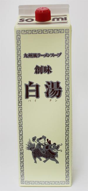 プロが納得する業務用製品 創味食品 SEAL限定商品 九州風ラーメンスープ 割引 白湯 パイタン 1.8L