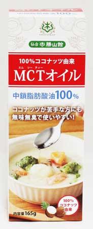 仙台勝山館MCTオイル 165g×24本