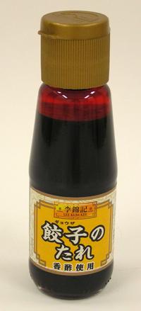 伝統を守り続けて125年本場の味をお届けします 李錦記 香港点心 ファッション通販 餃子のたれ 1ケース 130g×12本 お気に入り