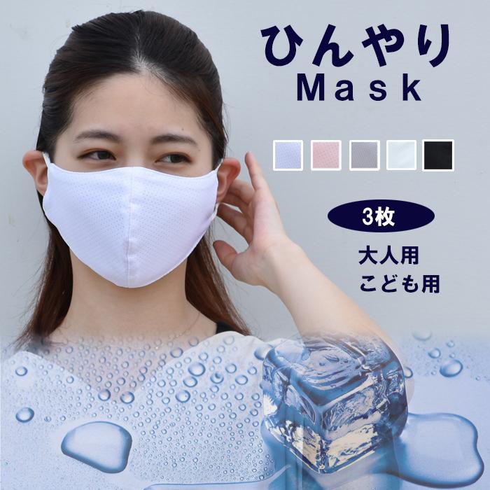 用 夏 マスク ひんやり 洗える