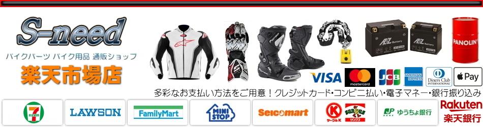 エスニード 楽天市場店:アパレルからヘルメットまで!バイク用品買うなら『S-need』!
