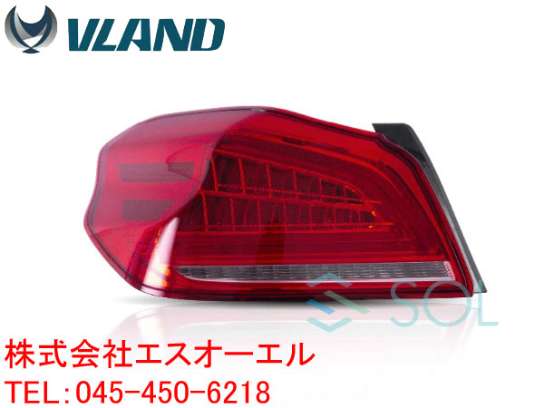 スバル WRX STI S4 S207 S208 LEDファイバーテールランプ レッド シーケンシャル仕様 流れるウインカー