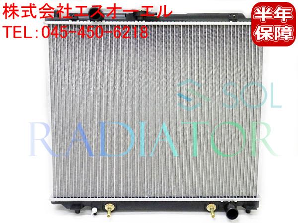 三菱 パジェロ(V26W V26WG V46W V46WG V46V) AT車 ラジエーター ラジエター キャップ付 MB890955