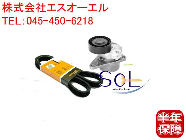 VOLVO ボルボ V40 C70 V70 XC70 XC90 S40 S60 S70 S80 ファンベルト(6DPK1841)+テンショナー セット 9458376 31251250