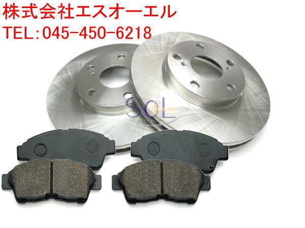 トヨタ エスティマハイブリッド(AHR10W) イプサム(ACM21 ACM26) ノア・ヴォクシー(AZR60G AZR65G) フロント ブレーキーローター ディスク + ブレーキパッドセット 43512-44010(4351244010) 04465-02080(0446502080)