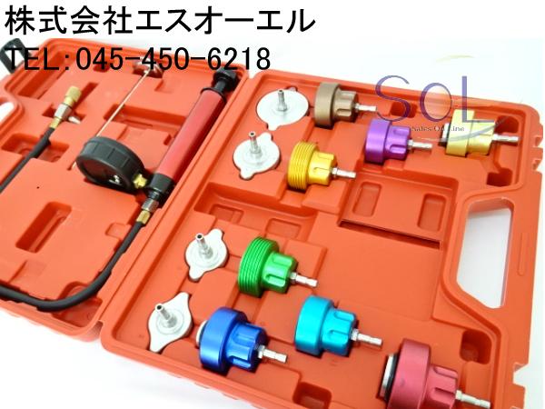 BMW ラジエター キャップテスター リークテスター 水漏れチェック 工具 メーター付 14点セット