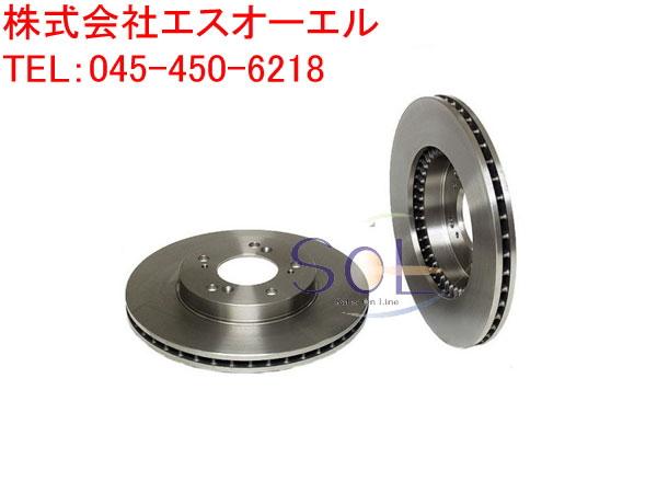 ホンダ レジェンド(KA7 KA8 KA9) インスパイア(UA2 UA3) アコード(CH9 CL2) シビック(EK9) インテグラ(DC2 DB8) オデッセイ(RA1 RA2 RA3 RA4 RA5) フロント ブレーキローター 左右セット 45251-S2H-N00