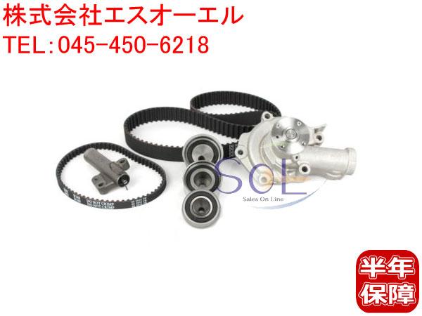 三菱 ランサーエボリューション(CN9A CP9A CT9A) タイミングベルト×2 + プーリー×3 + ベルトテンショナー + ウォーターポンプ 7点セット MD327394 MD308086 MD369999 MD156604 MR984778 MD352473 1300A069