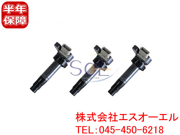 ダイハツ ムーヴ(L150S) ムーブラテ(L550S) ミラジーノ(L650S L660S) テリオスキッド(J111G J131G) イグニッションコイル 3本セット 19070-97207