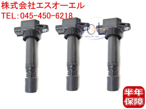 新品 在庫あり PM 18:00までのご注文で即日発送致します 日産 モコ MG21S MG22S MG33S 22448-4A0A2 イグニッションコイル 22448-4A00B ルークス 3本セット HC24S 感謝価格 ML21S スピード対応 全国送料無料 22448-4A00D ピノ