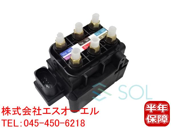 アウディ A6 S6 Allroad (4F2 4F5 C6) A8 S8 (4E) エアサス バルブブロック / バルブユニット 4F0616013