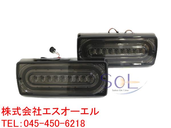 メルセデスベンツ Gクラス W463 -15年まで ゲレンデ LEDファイバーテールランプ スモーク 流れるウインカー搭載 G320 G500 G55 G63 G65