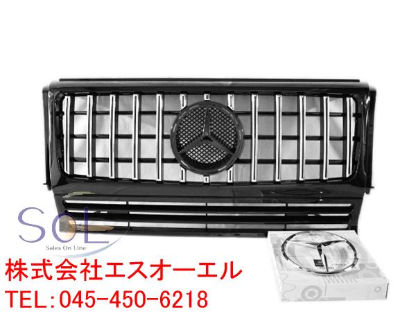 ベンツ W463 全年式対応 Gクラス ゲレンデ 黒 GTスタイル パナメリカーナグリル ブラック&クロームフィン 純正スターマーク付属
