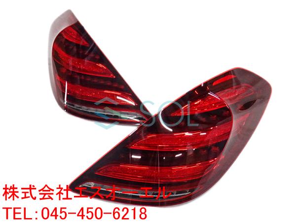 ベンツ W222 後期 テールランプ テールレンズ 左右セット ULO製 S400 S400d S450 S560 S560e S600 S63 S65 2229066904 2229067004