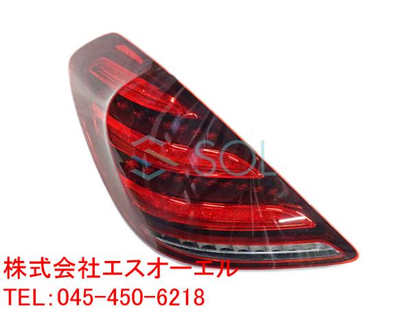 ベンツ W222 後期 テールランプ テールレンズ 左側 ULO製 S400 S400d S450 S560 S560e S600 S63 S65 2229066904