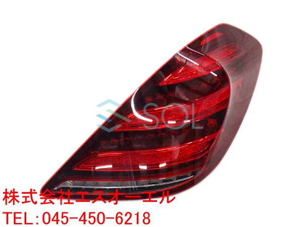 ベンツ W222 後期 テールランプ テールレンズ 右側 ULO製 S400 S400d S450 S560 S560e S600 S63 S65 2229067004