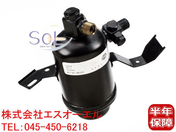 ベンツ W124 リキッドタンク ドライヤー エアコンレシーバータンク E220 E300 E320 1248300283 1248300083 1248300183
