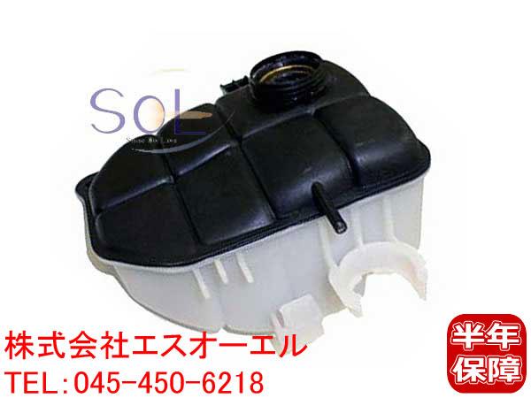 ベンツ W203 ラジエター エクスパンションタンク リザーバータンク C180 C200 C230 C240 C280 C320 C55 2035000049