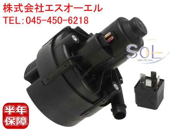 ベンツ W202 W203 W215 W220 R230 エアポンプ + リレーセット C200 C180 CL600 S600 SL600 0001404285 0025427219