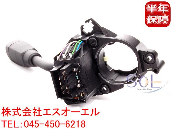 ベンツ W168 ウインカーレバースイッチ A160 A190 1685450110 168-545-0110