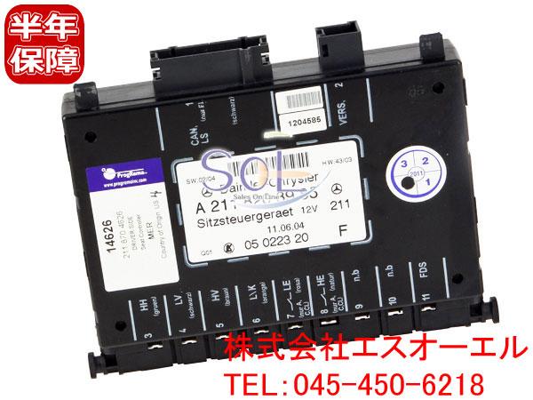 ベンツ W203 パワーシート コントロールユニット リレーユニット 運転席側 C180 C200 C230 C240 C280 C320 C32 2118704626