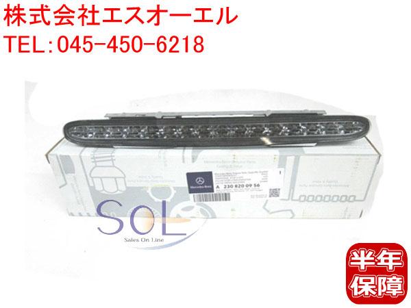 ベンツ R230 ハイマウントストップランプ 純正品 SL350 SL500 SL600 SL65 2308200956 2308200756