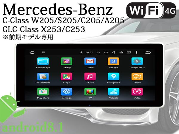 ベンツ Cクラス W205 S205 C205 A205 GLCクラス X253 C253 前期モデル 専用 10.25インチ 最新型 アンドロイドナビ 8.1 搭載 ナビゲーション