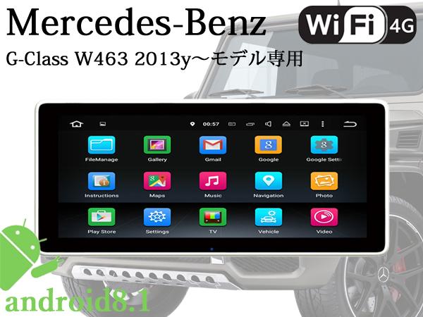 ベンツ Gクラス W463 ゲレンデヴァーゲン 2013年~モデル専用 10.25インチ 最新型 アンドロイドナビ 8.1 搭載 ナビゲーション