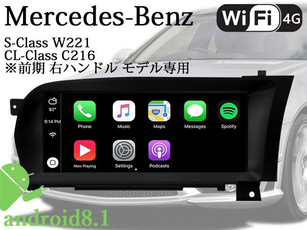 ベンツ Sクラス W221 CLクラス C216 前期モデル専用 10.25インチ 最新型 アンドロイドナビ 8.1 搭載 ナビゲーション