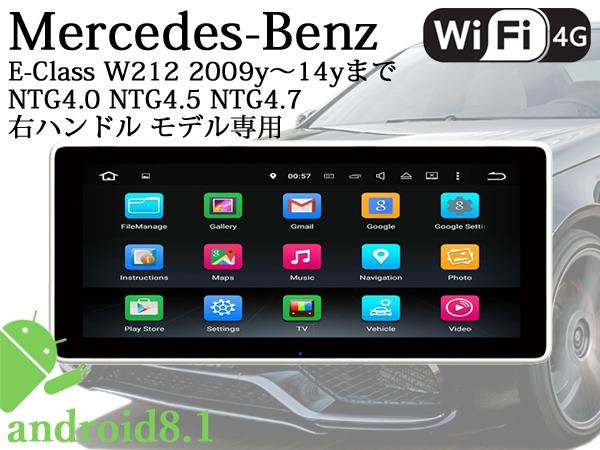 ベンツ Eクラス W212 S212 2009~2014年まで NTG4.0 NTG4.5 NTG4.7 10.25インチ 最新型 アンドロイドナビ 8.1 搭載 ナビゲーション