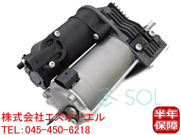 ベンツ W251 エアサスコンプレッサー R350 R500 R550 R63 2513202604 2513202004 2513201204