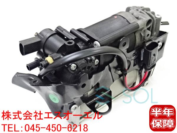 ベンツ W218 W212 エアサスコンプレッサー ブラケット付 CLS350 CLS63 E250 E300 E350 E550 E63 2123200404 2123200104