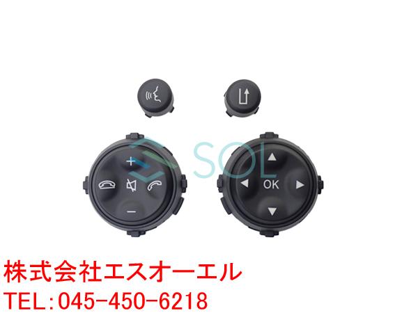 ベンツ W221 W216 前期 補修用 ステアリングスイッチ 左右セット ベタベタ解消 スイッチ部交換タイプ S350 S500 S550 S600 S63 S65 CL500 CL550 CL600 CL63 CL65 2218213651