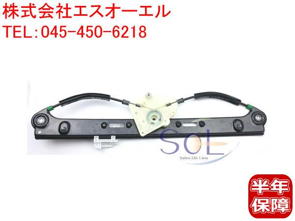 BMW X3 E83 リア パワーウインドーレギュレーター 右側 2.5i 3.0i 2.5si 3.0si 51353448252 51353413190