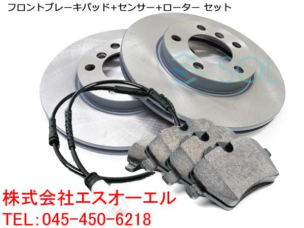 BMW MINI R60 R61 フロント ブレーキパッド + ブレーキパッドセンサー + ブレーキローター 34116778320 34359804833 34119811537