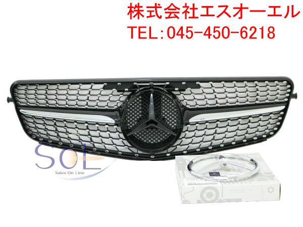 ベンツ W204 全年式対応 ダイヤモンドグリル ブラック&クロームフィン 純正スターマーク付属