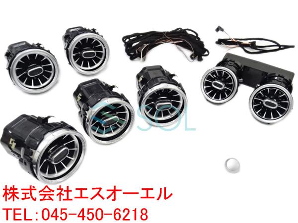 ベンツ Cクラス W205 S205 C205 A205 GLCクラス X253 C253 前期 現行ルック アンビエントライト連動 エアコン吹き出し口 フロント + リア用(前後セット) 純正交換タイプ LEDカラー3色